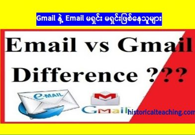 Gmail နဲ့ Email မရှင်း မရှင်းဖြစ်နေသူများ (Gmail Vs Email)