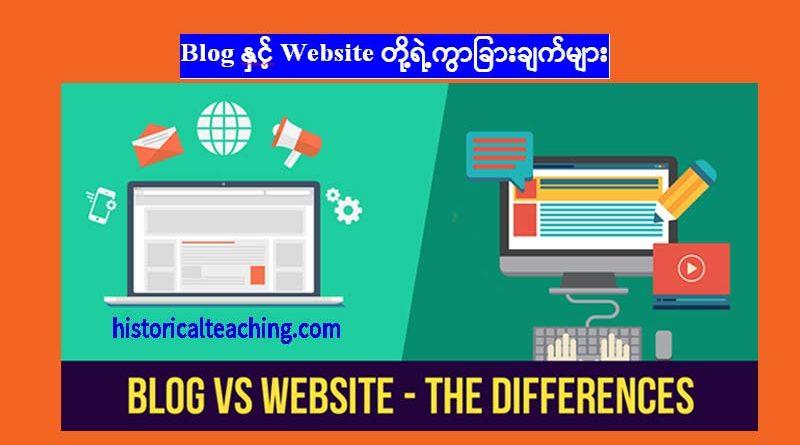 Blog, Website နှင့် Facebook တို့ရဲ့ကွာခြားချက်များ
