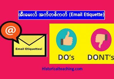 အီးမေးလ် အက်တစ်ကတ် (Email Etiquette)