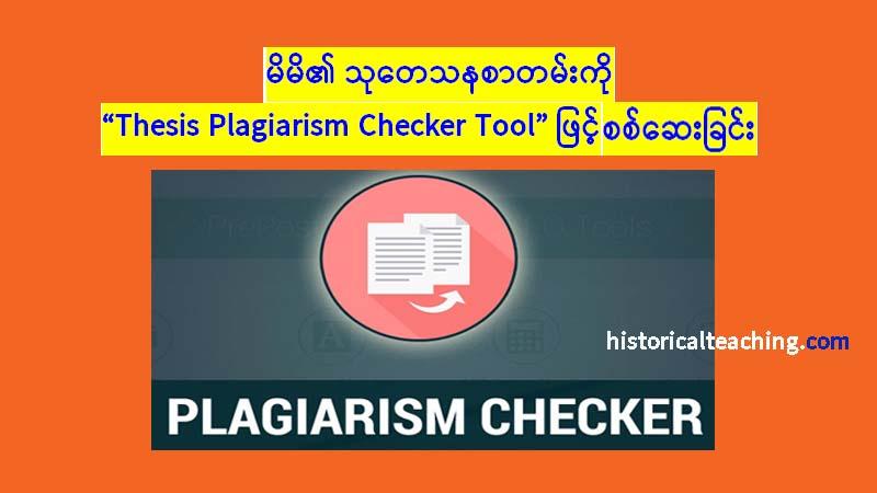 Dissertation history ict using