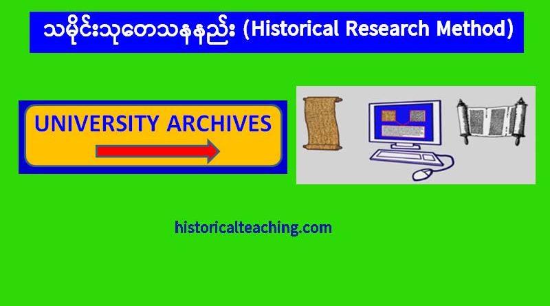 သမိုင်းသုတေသနနည်း (Historical Research Method)